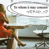 【ソレ、英語で言える?】メールで役立つビジネス英会話