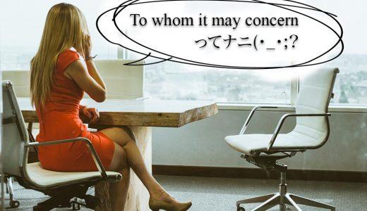 【英文ビジネスメールの書き方】仕事で役立つ英語表現