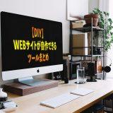 【DIY】WEBサイトが自作できるツールまとめ