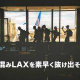 ロサンゼルス国際空港は激混み!??【Uber・Lyft・ホテルバスを使いこなそう】