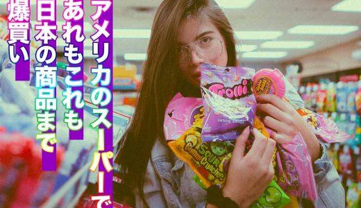 食材はどこで買う!?【大型モールから日本系スーパーまで紹介】