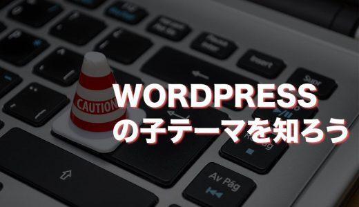 WordPress子テーマについて知っておくべき事と注意点【子テーマユーザー必読!】