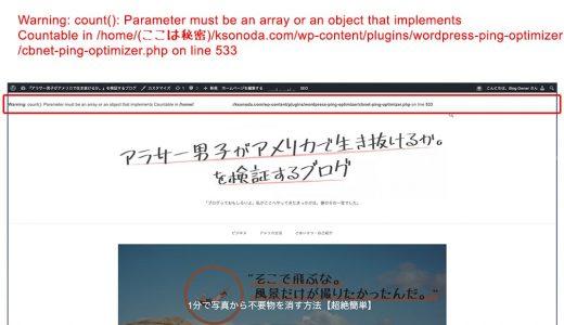 【コピペでOK】Warning: count()~の注意表示が出た際の解決法