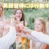 【実話】僕が実践した英語勉強法【モチベ系】