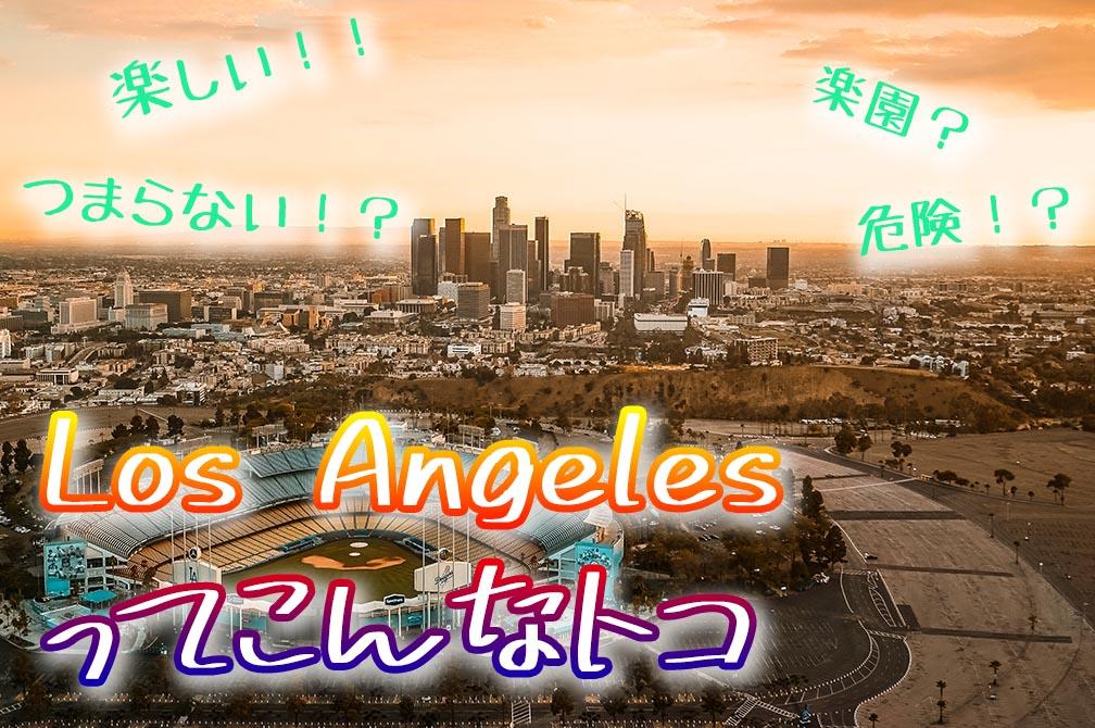 【気をつけろ】ロサンゼルス観光前に知っておくべきコト copy