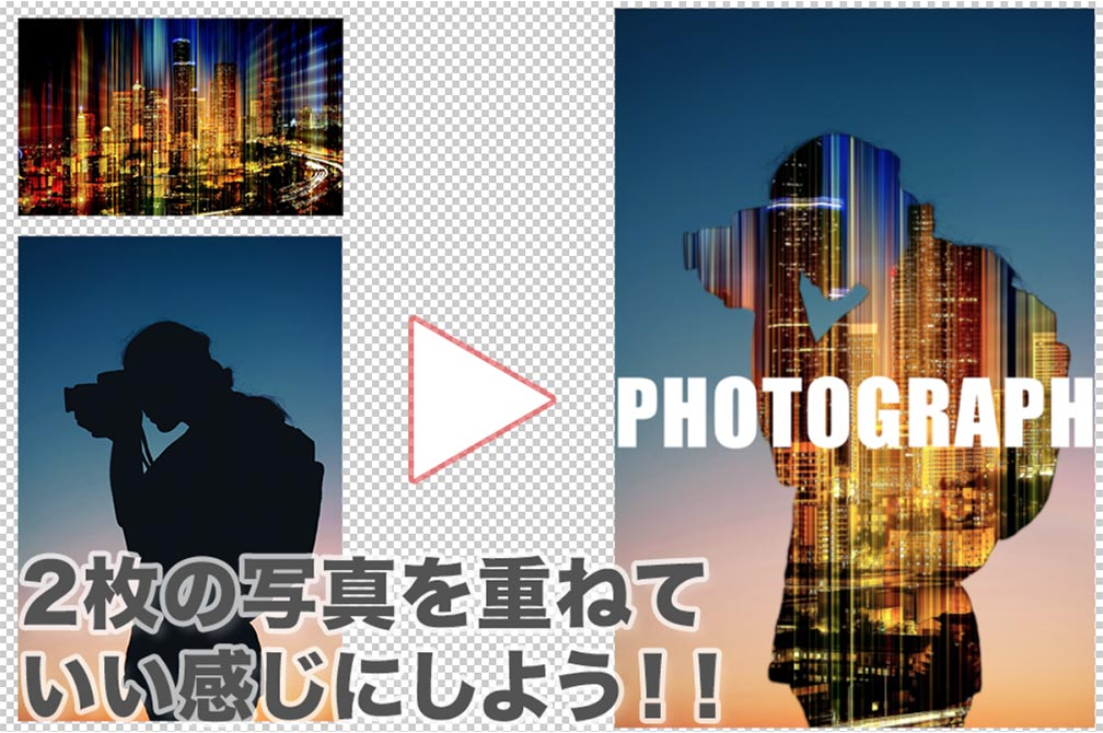 【5分】Photoshopで写真を重ねる方法【多重露光】
