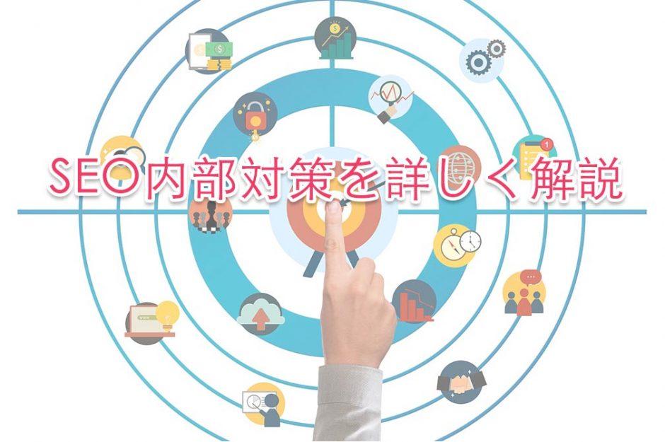 【SEO中級編】4つのスキルを深堀りしよう【内部対策】