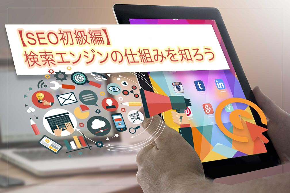【SEO初級編】1. 検索エンジンの仕組みを知ろう