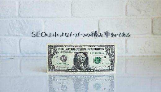 【SEO初級編】2. SEO対策の基本を知ろう