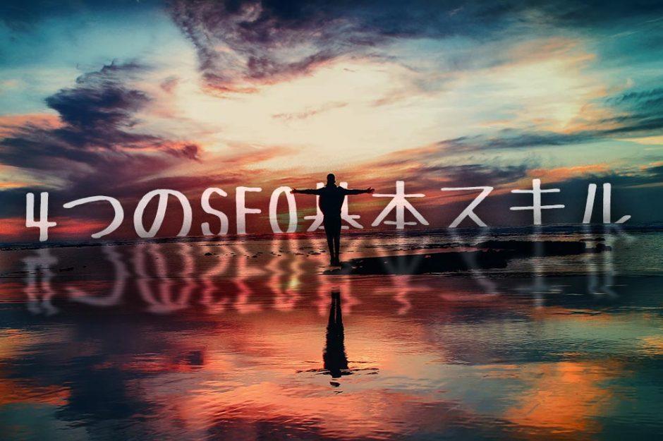 【SEO初級編】3. SEOの基本スキルを知ろう【4つだけ】
