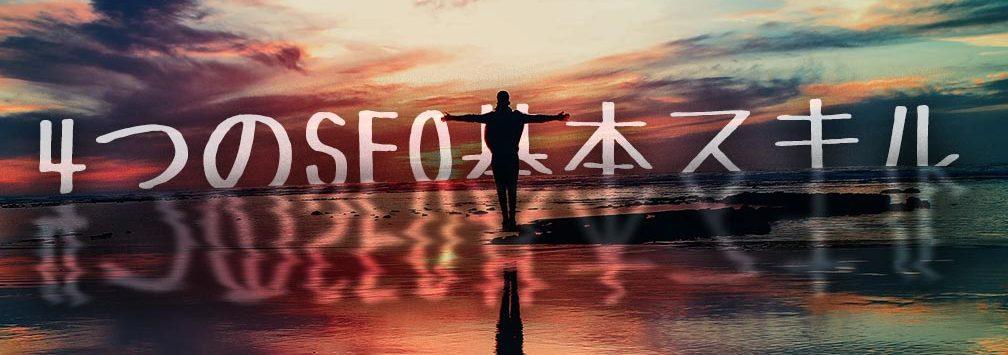 覚えておくべき4つのSEO基本スキル