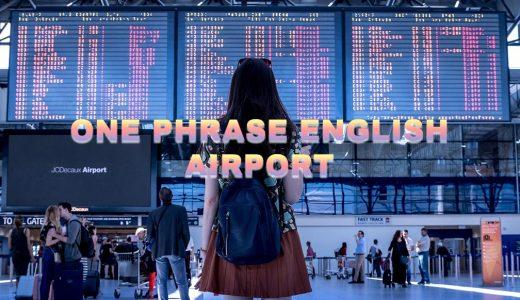 【一文暗記】旅行に必要な英語フレーズ【空港英会話】