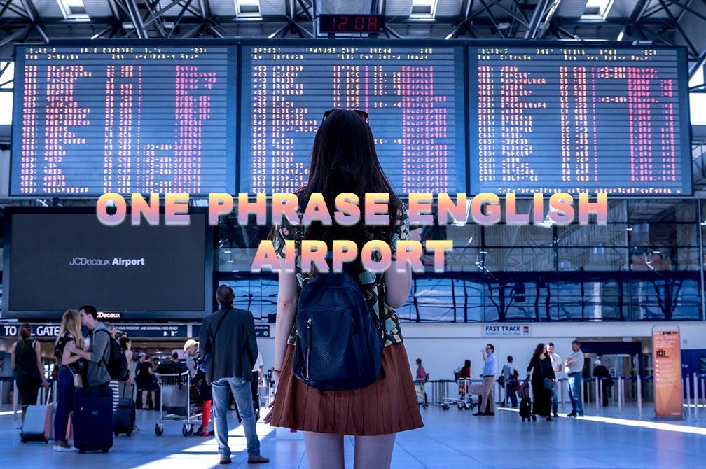 【一文で紹介】旅行に必要な英語フレーズ【空港編】