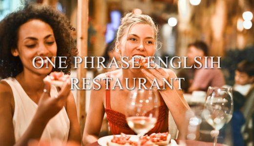 【一文暗記】旅行に必要な英語フレーズ【レストラン英会話】