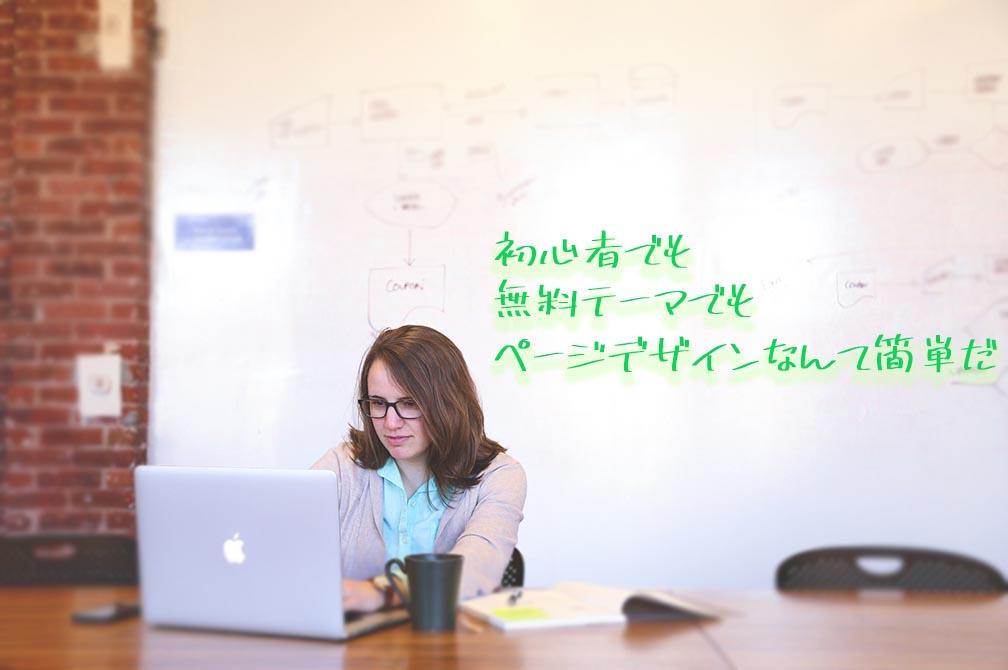 【WordPress】無料テーマで初心者でも簡単にページデザインする方法