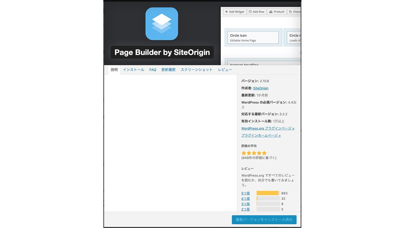 無料テーマで簡単にページデザインができるプラグイン