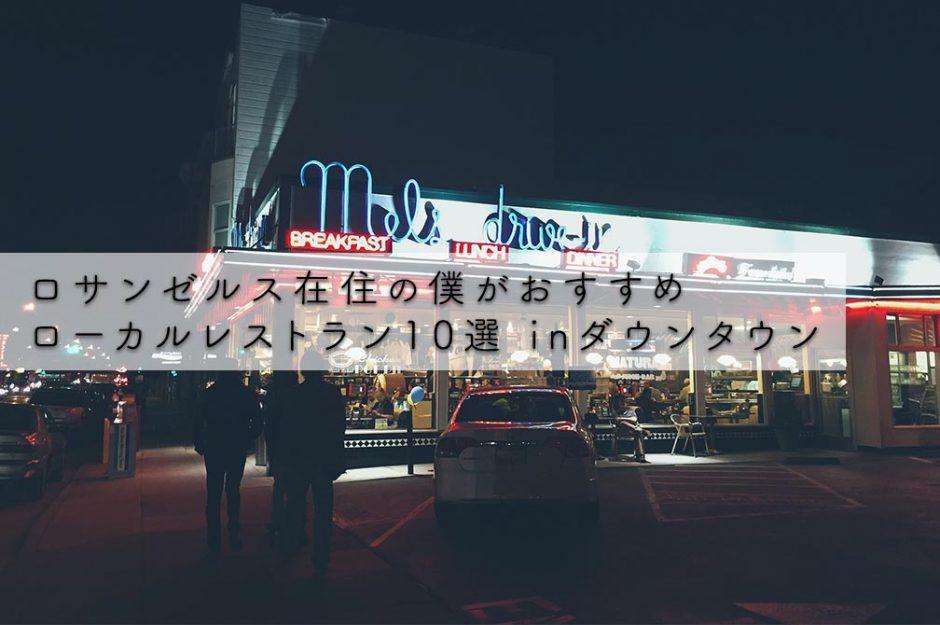 【ロサンゼルス在住の僕がおすすめ】ローカルレストラン10選【ダウンタウン】