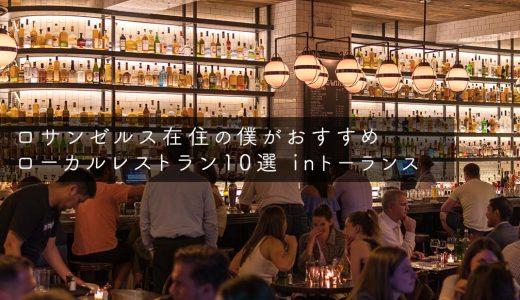 【ロサンゼルス在住の僕がおすすめ】ローカルレストラン10選【トーランス】