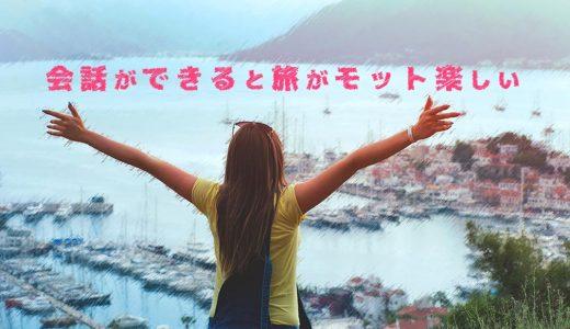 【一文暗記】旅行に必要な英語フレーズまとめ