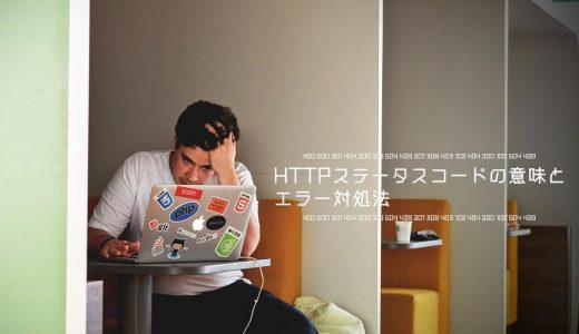 【401? 403?】HTTPステータスコードの意味とエラー対処法