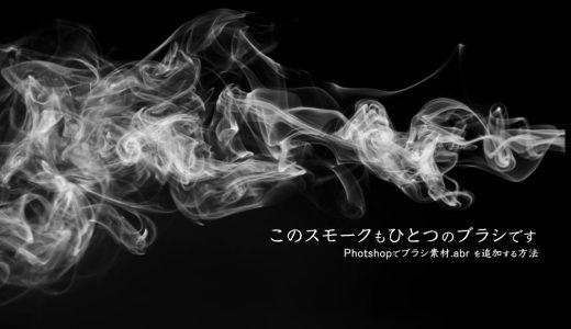 【Photshop】フォトショでブラシ素材.abr を追加する方法
