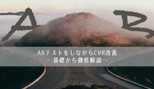 【SEO上級編】ABテストをしながらCVR改善【基礎から徹底解説】