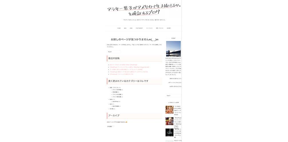 僕のブログにも存在する404ページ