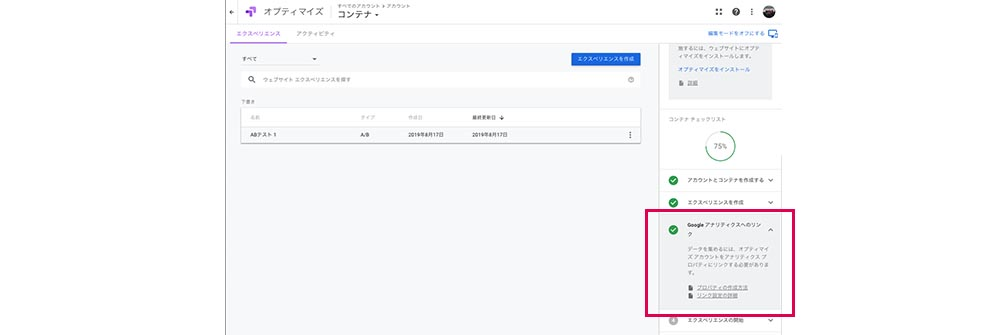 Google Analyticsと連携する