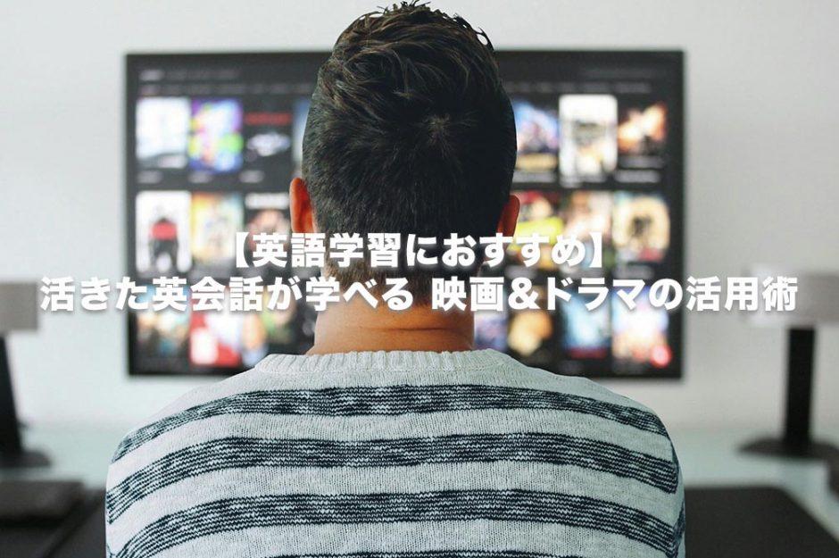 【英語学習におすすめ】活きた英会話が学べる 映画&ドラマの活用術