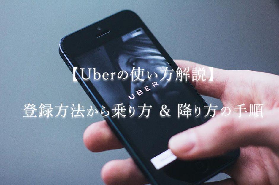 【Uberの使い方解説】登録方法から乗り方 & 降り方の手順