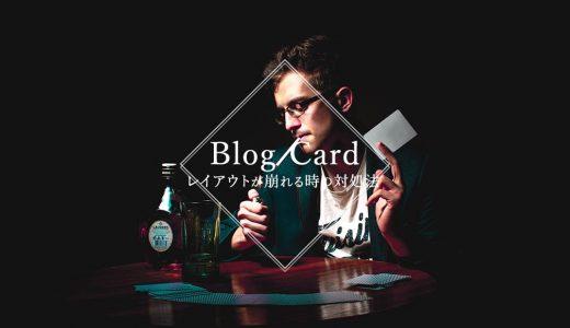 ブログカード自作でレイアウトが崩れる【問題解決方法を解説】