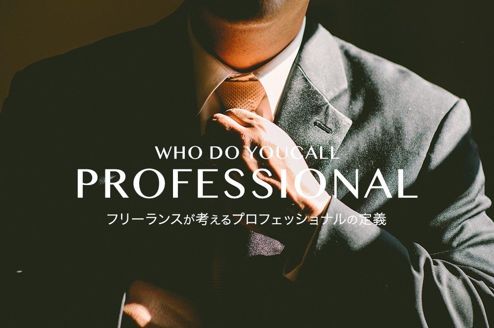 フリーランスが考えるプロフェッショナルの定義【僕はプロです】