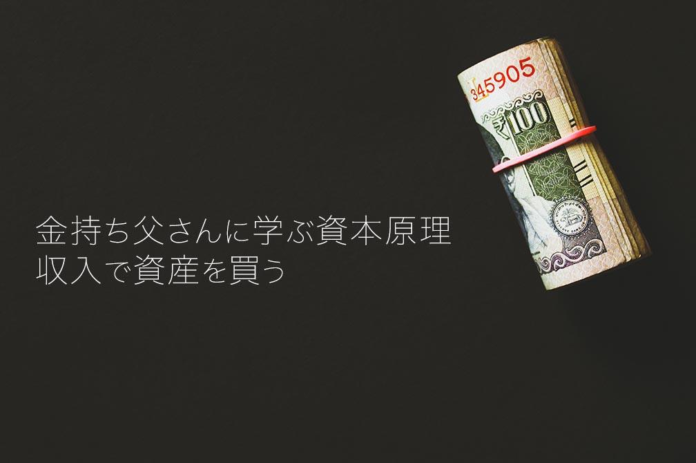 金持ち父さんに学ぶ資本原理【収入で資産を買う】