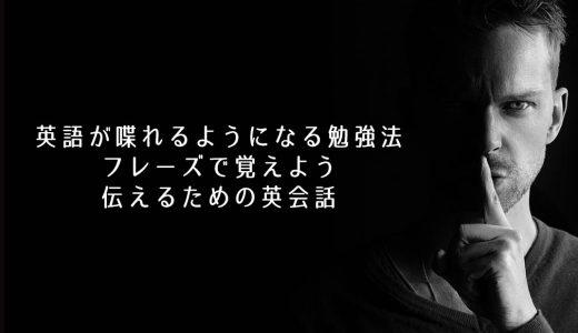 【英語が喋れるようになる勉強法】フレーズで覚えよう【伝えるための英会話】
