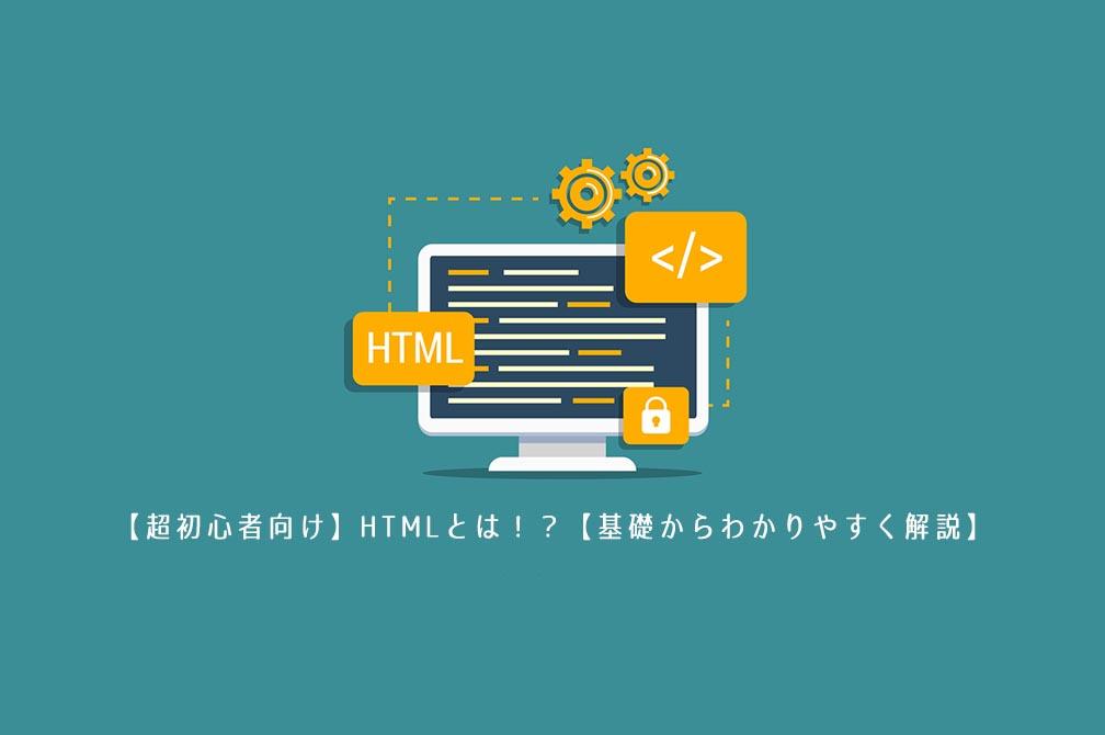 【超初心者向け】HTMLとは!?【基礎からわかりやすく解説】