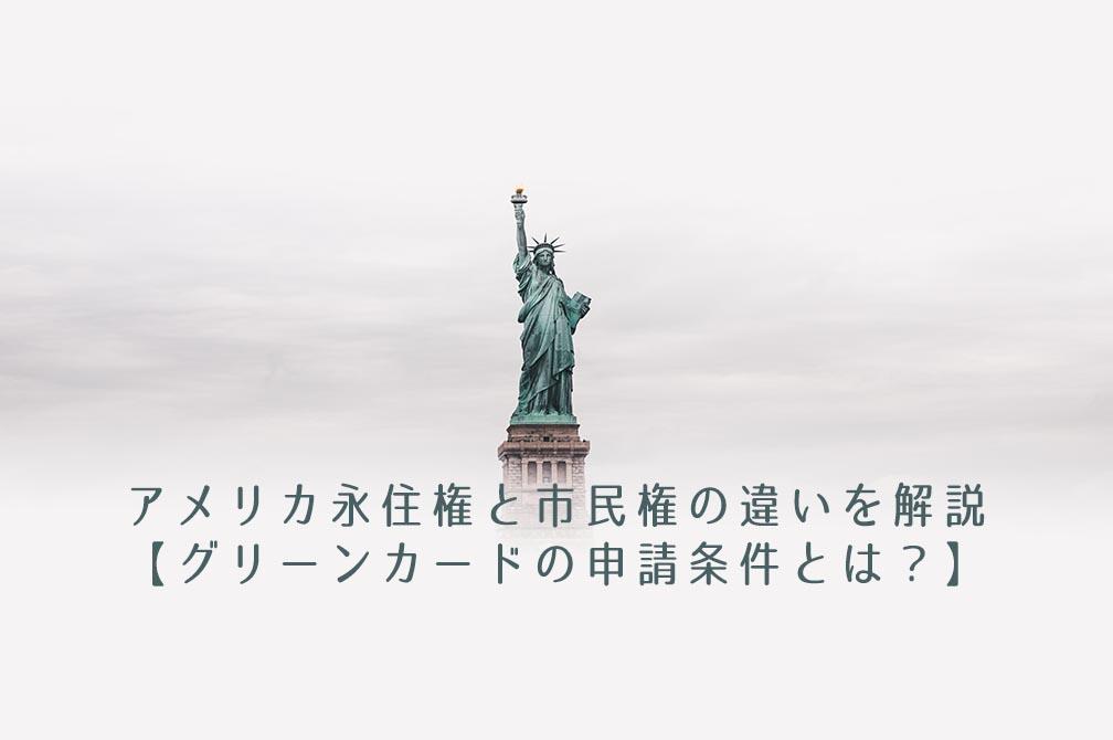 アメリカ永住権と市民権の違いを解説【グリーンカードの申請条件とは?】