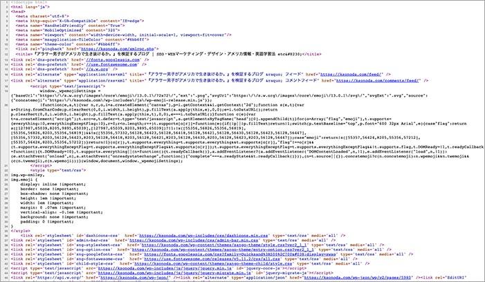 HTMLを確認する方法:簡単です