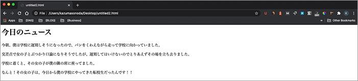 html基礎_HTMLを使って書くと見た目が整う