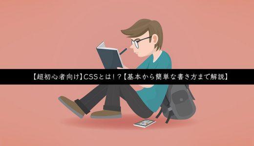 【超初心者向け】CSSとは!?【基本から簡単な書き方まで解説】