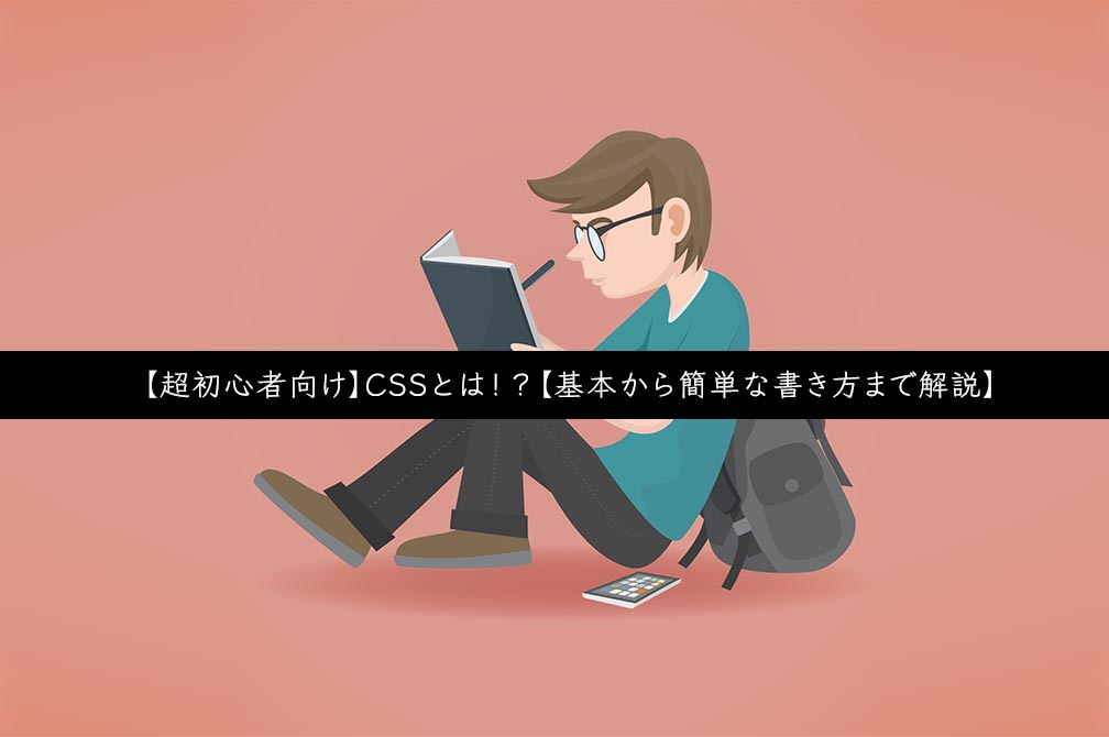 【超初心者向け】CSSとは!?