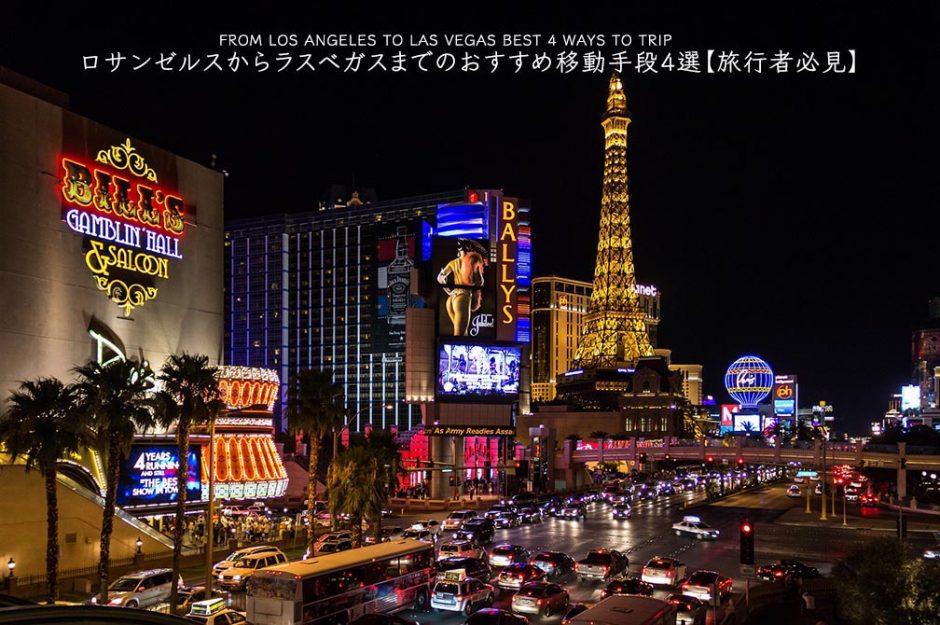 ロサンゼルスからラスベガスまでのおすすめ移動手段4選【旅行者必見】