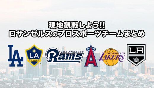 【現地観戦しよう】ロサンゼルスのプロスポーツチームまとめ