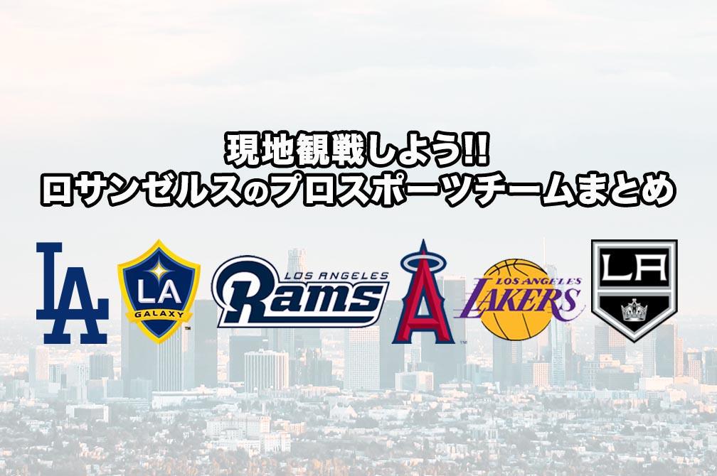 ロサンゼルスのプロスポーツチームまとめ