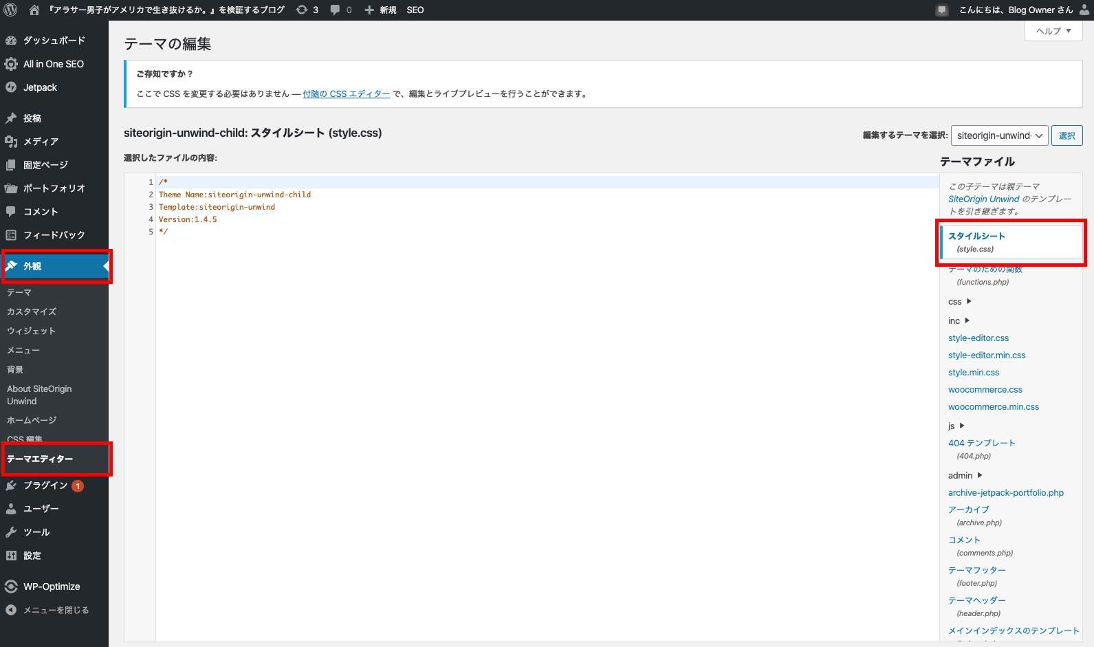 WordPress管理画面からCSSを編集