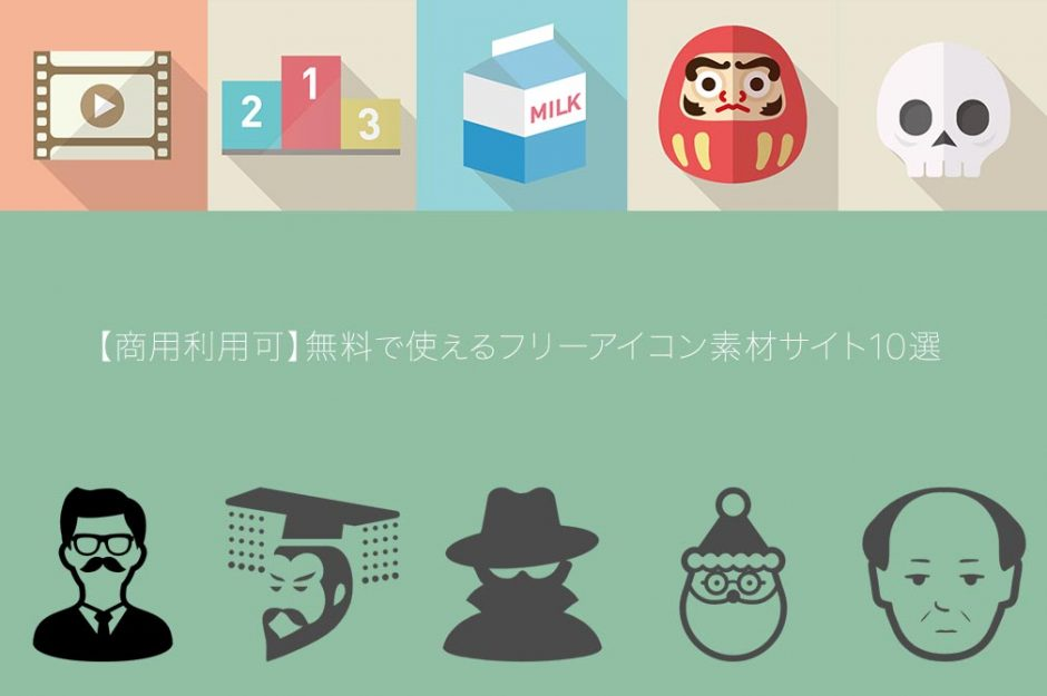 【商用利用可】無料で使えるフリーアイコン素材サイト10選
