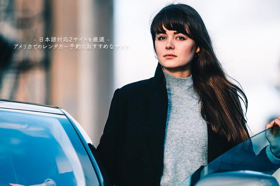 【日本語対応】アメリカでのレンタカー予約におすすめなサイト【2サイトを厳選】