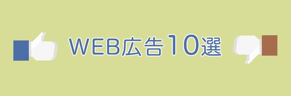 【10個のウェブ広告】特徴とメリット・デメリット