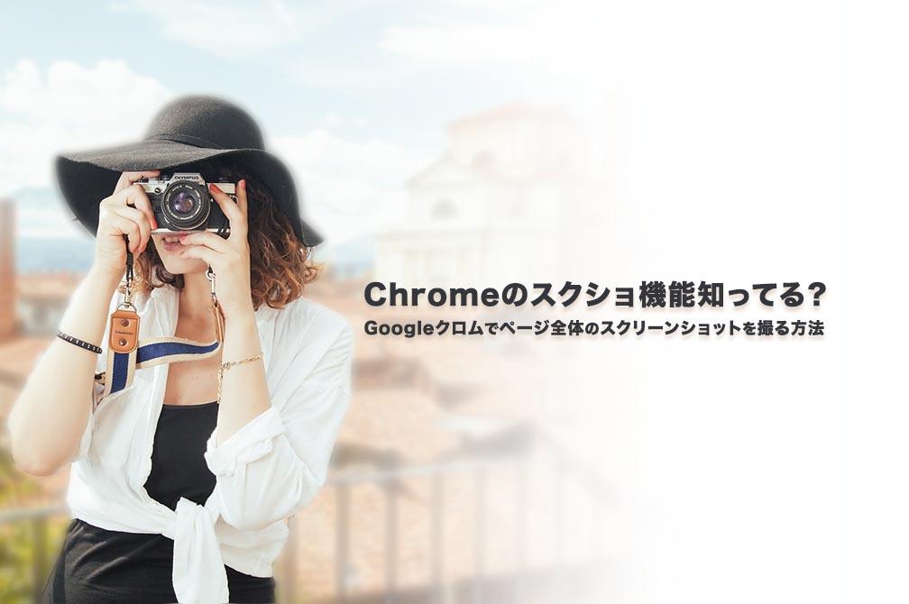【Chromeのスクショ機能知ってる?】Googleクロムでページ全体のスクリーンショットを撮る方法