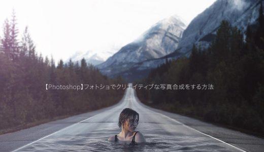 【Photoshop】フォトショでクリエイティブな写真合成をする方法