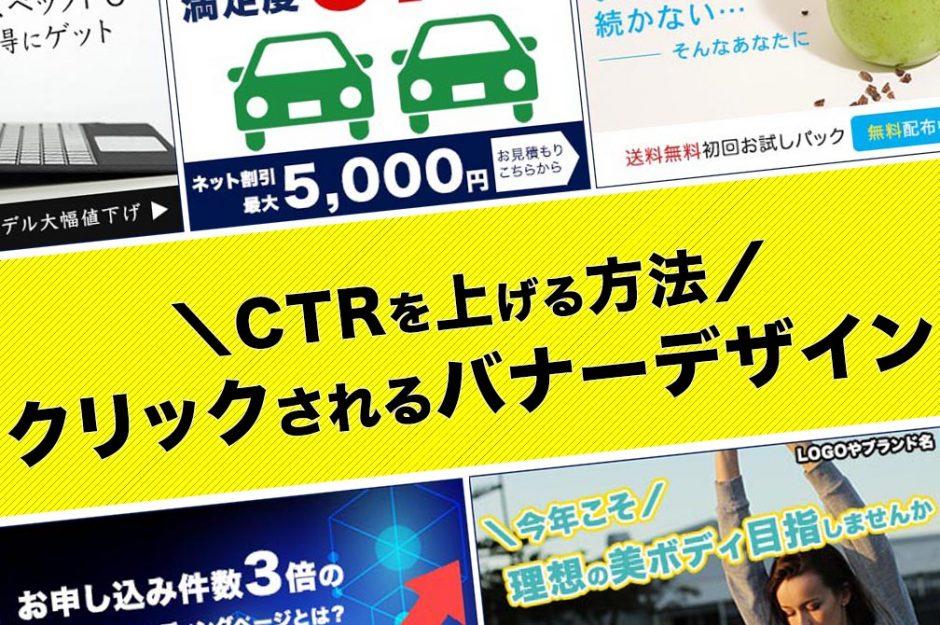 クリックされるバナーデザイン【CTRを上げる方法】